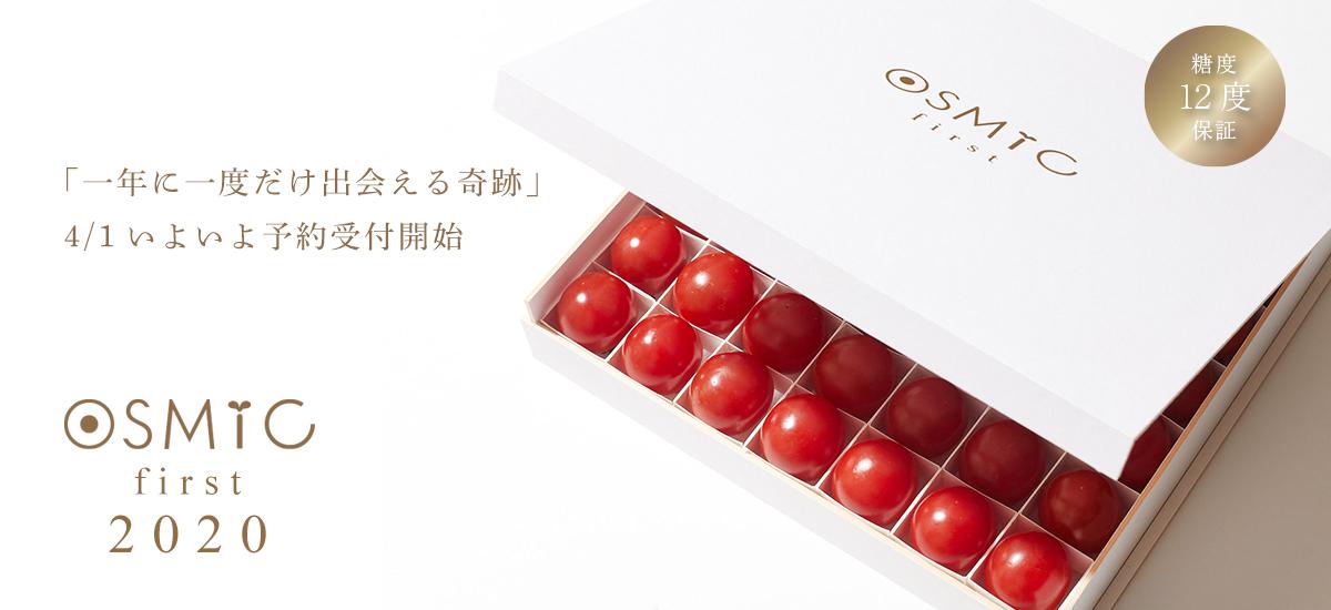 OSMIC first 2020 オスミック ファースト 2020