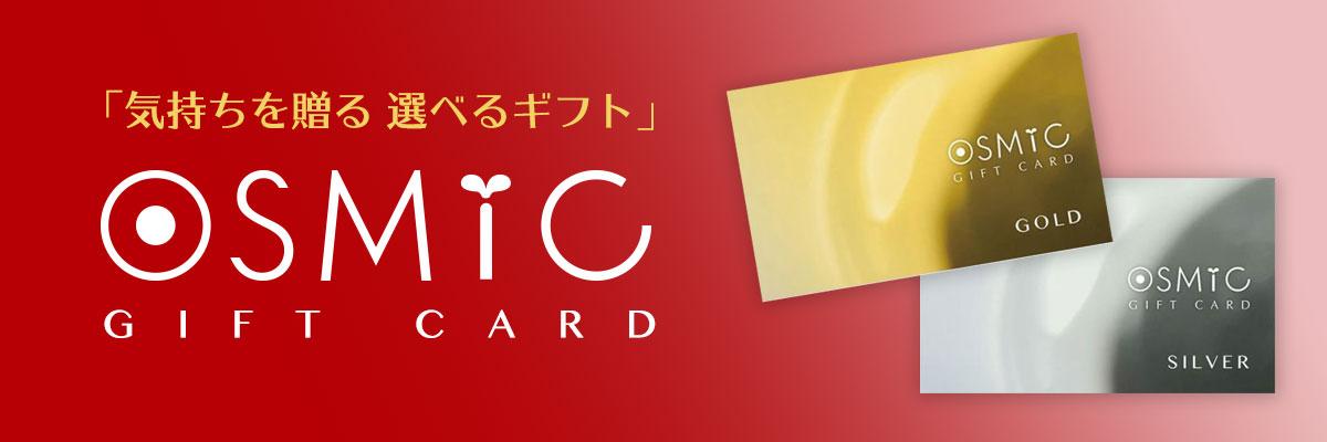 OSMICギフトカード