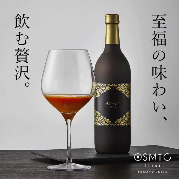 OSMIC トマトジュース first