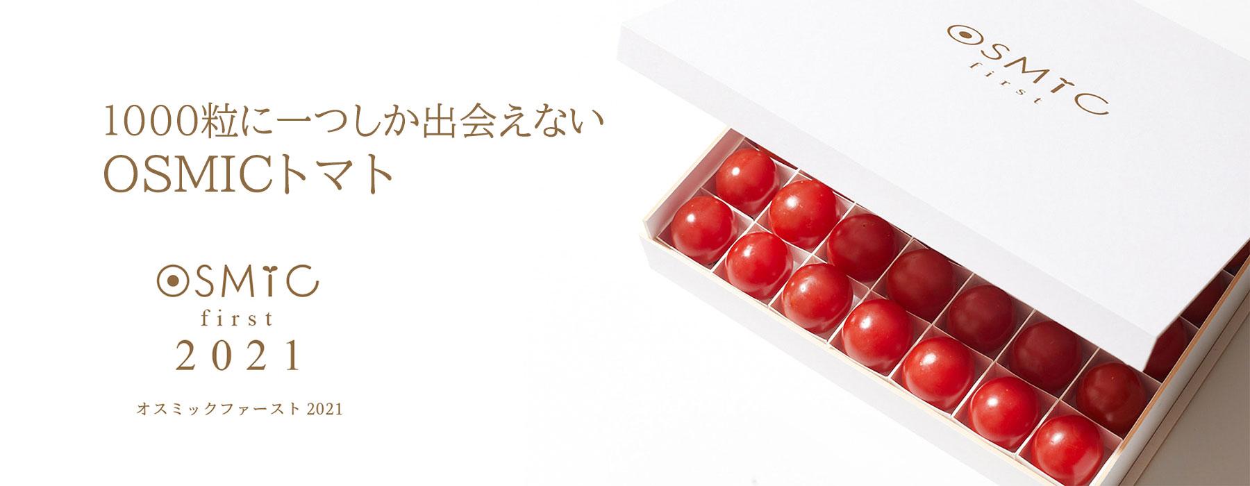 1000粒に一つしか出会えないOSMICトマト「OSMIC first 2021」