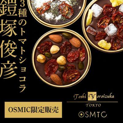 トシ・ヨロイヅカ ToshiYoroizuka 鎧塚俊彦 OSMIC オスミック OSMICトマトショコラ トマトチョコレート